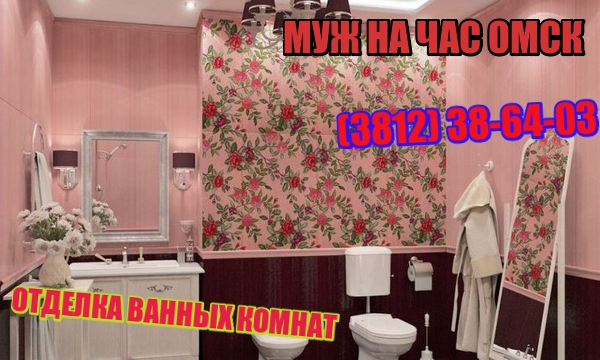 Омск муж на час
